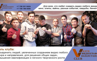 Клуб Видеографов — «V Club» — Евгений Хан