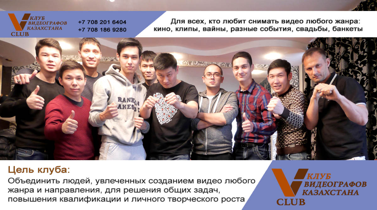 "Клуб Видеографов – ""V Club"" – Евгений Хан"
