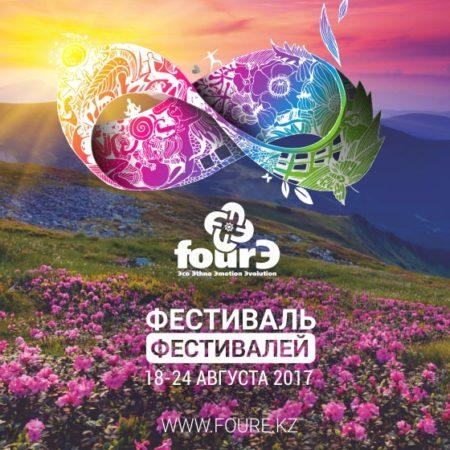 «FourЭ» 2017 — ежегодный Фестиваль фестивалей!
