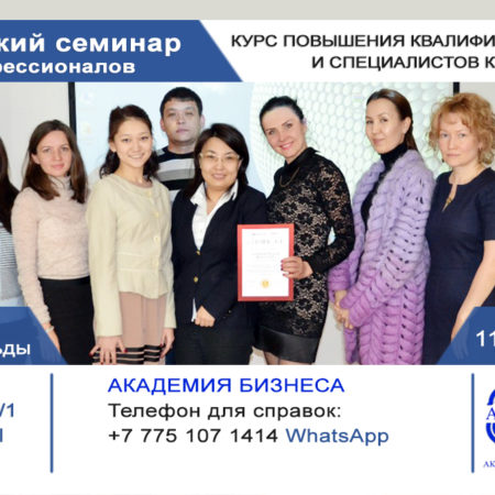 Курс повышения квалификации юристов и специалистов кадровых служб