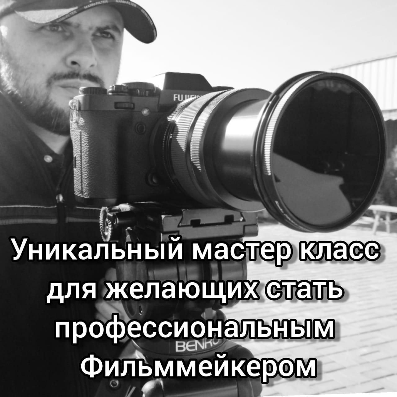Filmmaking – современное направление | Александр Грибанов