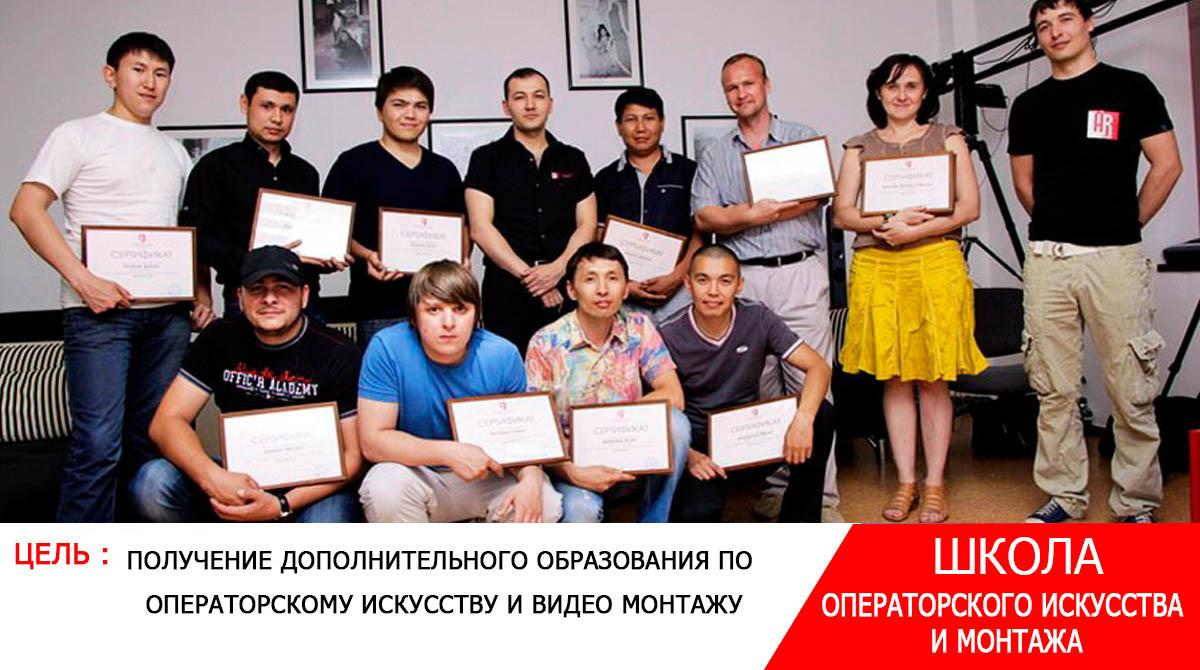 Школа Операторского искусства и монтажа